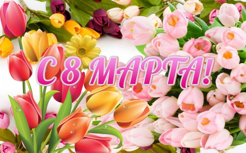 8 марта – День чудесный!