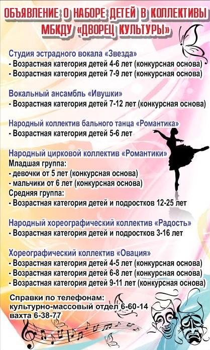 """Объявление о наборе детей в коллективы МБКДУ """"Дворец Культуры"""""""