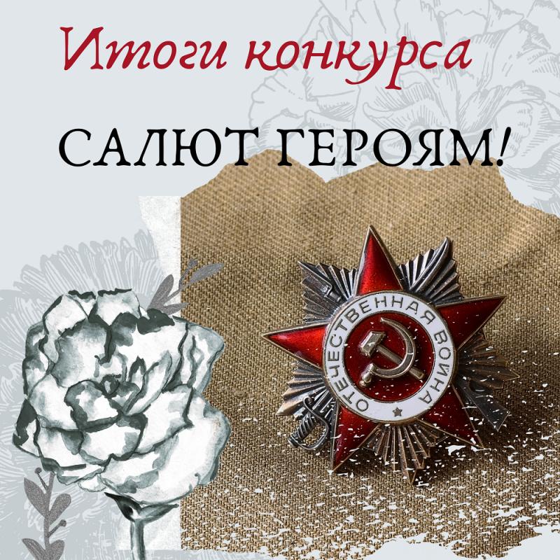ИТОГИ ПОДВЕДЕНЫ!!! 🌟🌟🌟 #КОНКУРСДОМАСАЛЮТГЕРОЯМ