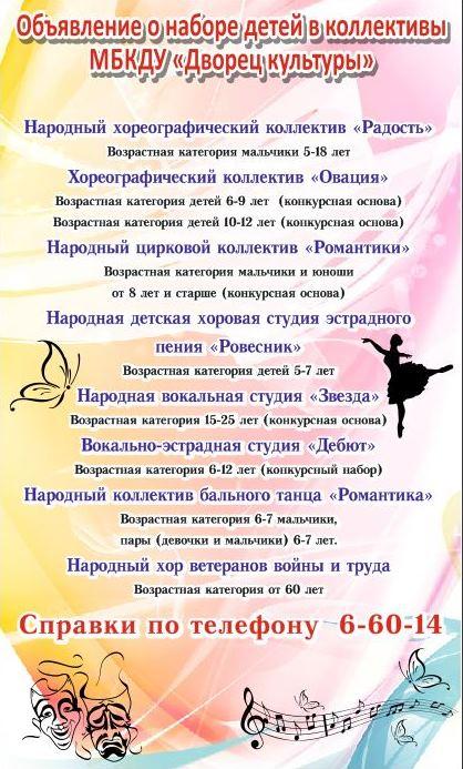 """Объявление о наборе детей в коллективы МБКДУ """"Дворец Культуры"""" 2020 г."""