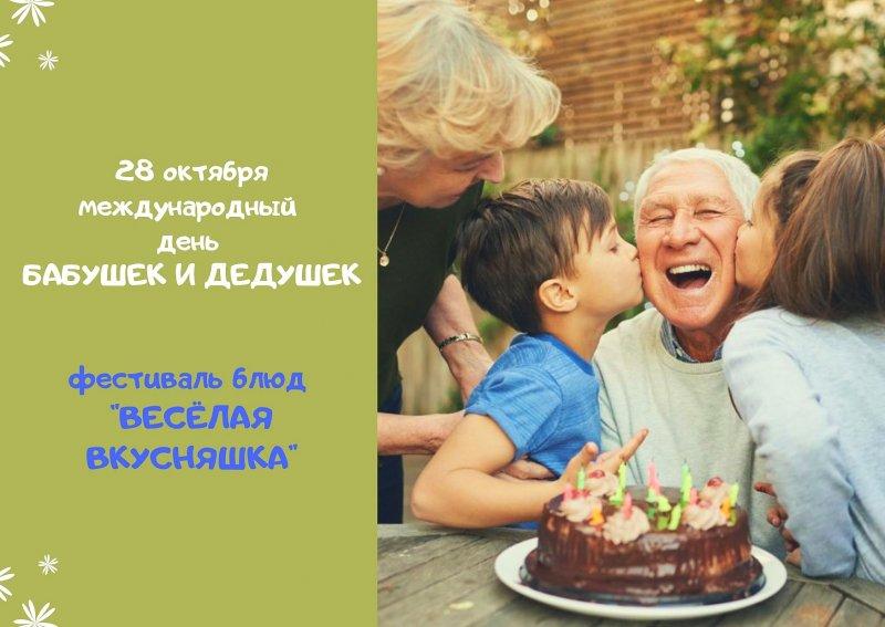 8 октября международный день наших любимых бабушек и дедушек❤