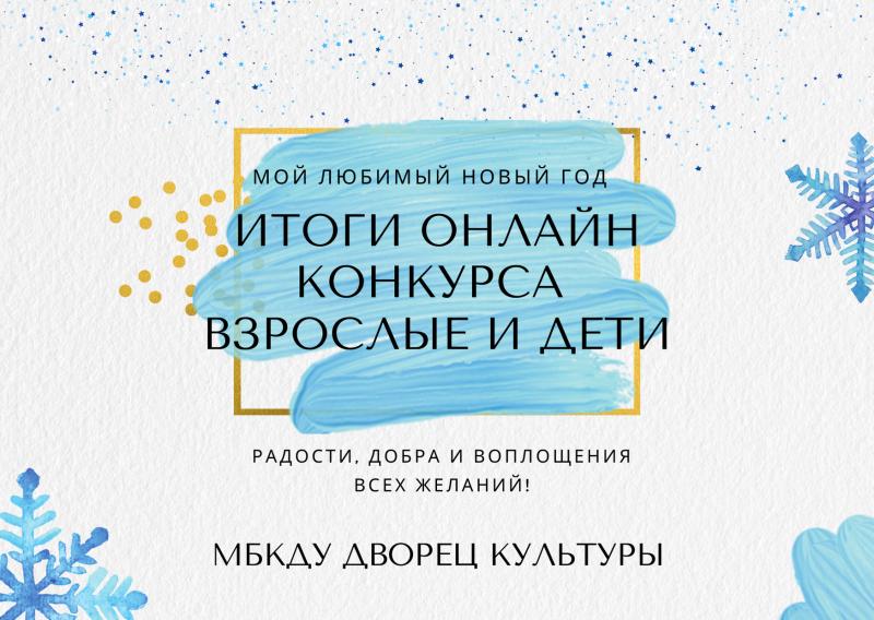 """Подведены итоги онлайн-конкурса """"Взрослые и дети""""😇"""